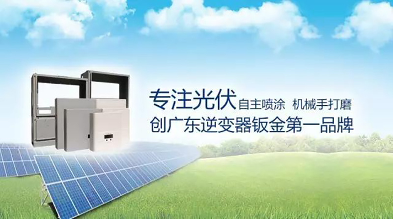The inverter aluminum alloy metal cabinet elaborate processing.